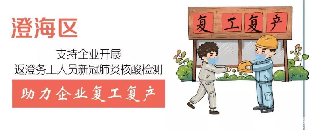 特大利好!澄海出台措施支持返岗员工参加核酸检测力助企业复工复产!