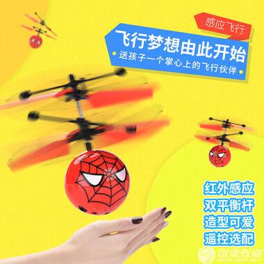 奥涵【2020年新品】遥控感应飞行器-888-3B