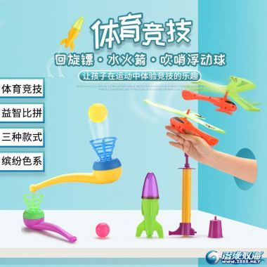 通達【2019年新品】回力鏢、吹哨球、水火箭
