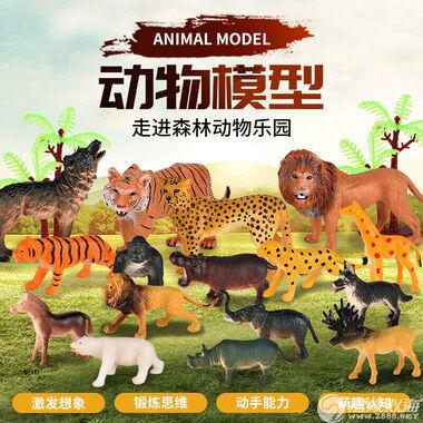 润东【2020年新品】动物模型-1369A-9