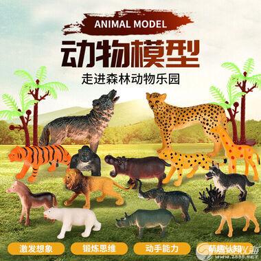 润东【2020年新品】动物模型-1369A-8