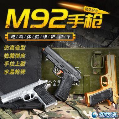 盟智【2019年新品】003、003A、003C-M92手枪