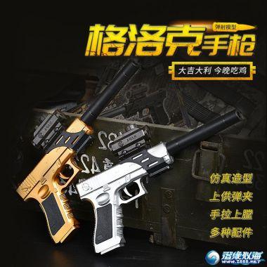 盟智【2019年新品】101,101C,101H--弹射模型枪