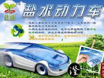 艺盛新品:盐水动力玩具车