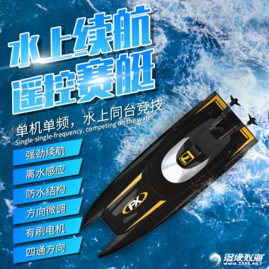 天科【2019年新品】遙控賽艇 H113、H126