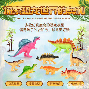 智创乐【2020年新品】恐龙世界-807