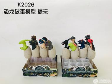 恐龙装糖玩具,新品上市