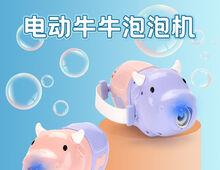 新生美玩具厂【2021年新品】电动牛牛泡泡机