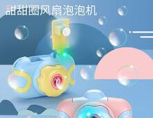 聚仁合玩具厂【2021年新品】甜甜圈风扇泡泡机