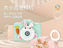 斯科达玩具厂【2021年新品】大小泡泡相机