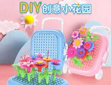 华兴玩具厂【2021年新品】创智DIY小花园
