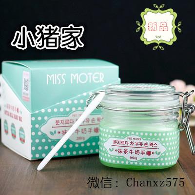 正品代购miss moter台湾抹茶牛奶手蜡200g 去角质美白保湿手膜