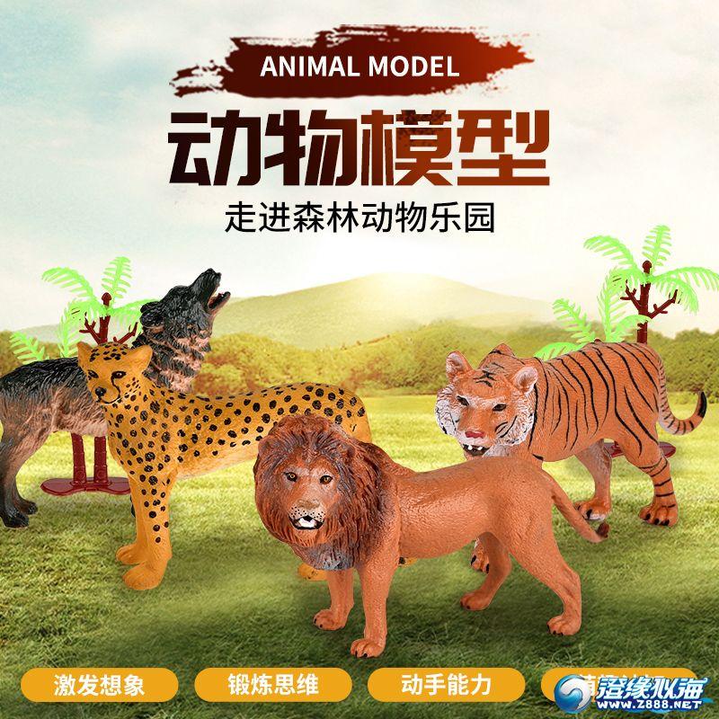 润东玩具厂-(1369A-1)-动物模型-中文版主图(1).jpg