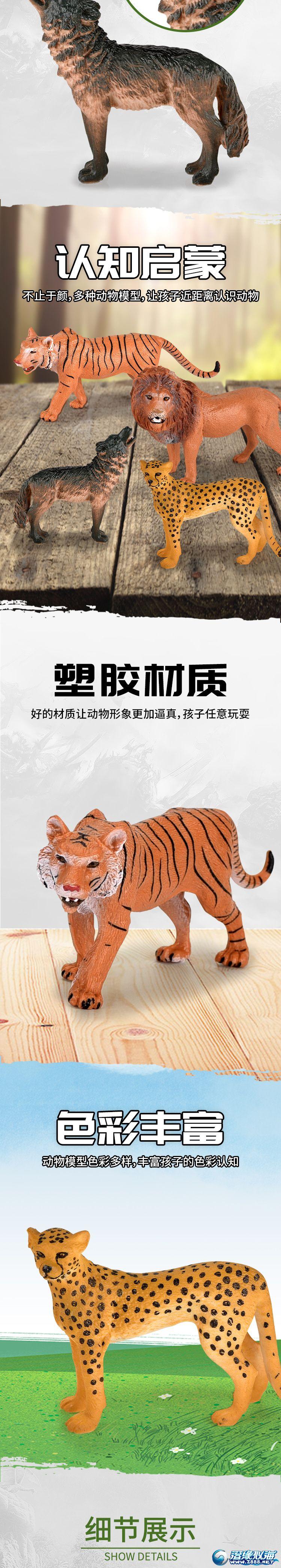 润东玩具厂-(1369A-1)-动物模型-中文版详情页_02.jpg
