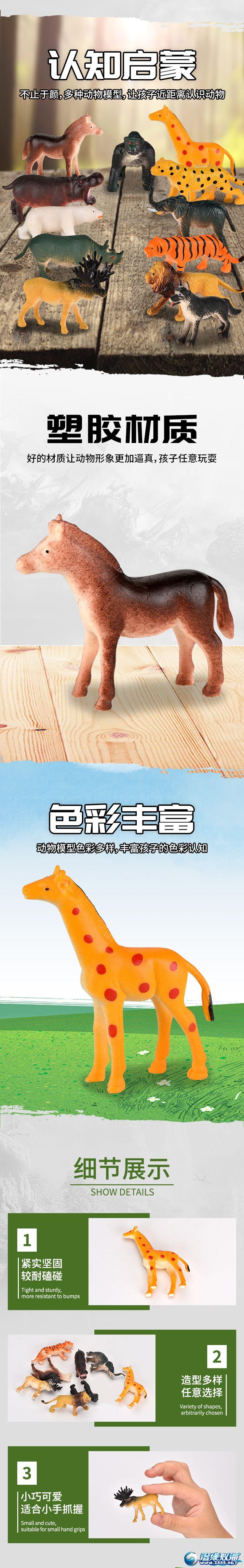 润东玩具厂-(1369A-2)-动物模型-中文版详情页_02.jpg