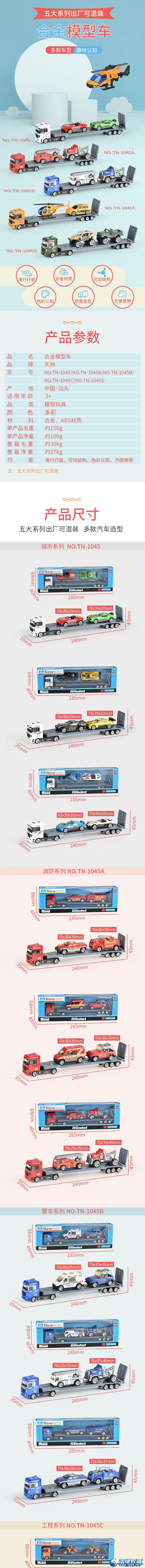 天纳玩具厂-(TN-1045)-合金车模型-中文详情页_01.jpg