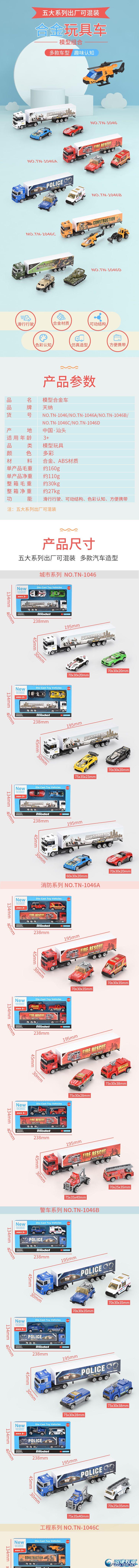 天纳玩具厂-(TN-1046)-合金车模型-中文详情页_01.jpg