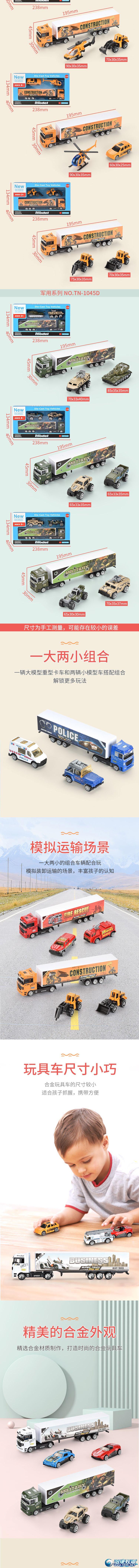 天纳玩具厂-(TN-1046)-合金车模型-中文详情页_02.jpg