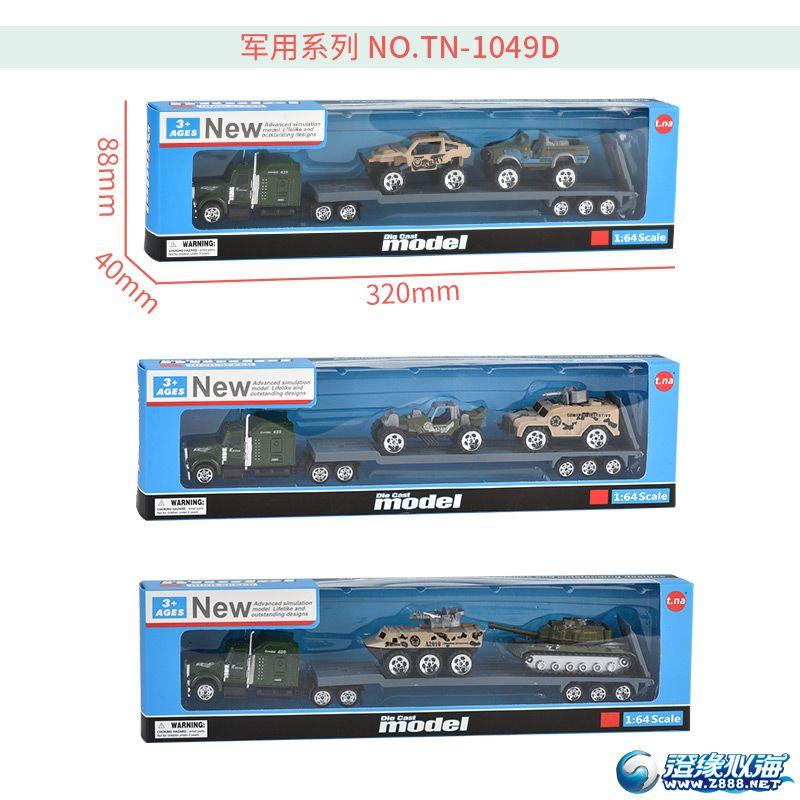 天纳玩具厂-(TN-1049)-合金车模型-中文版主图(13).jpg