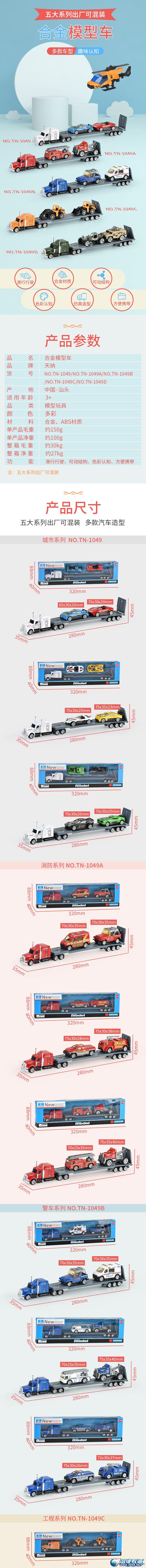 天纳玩具厂-(TN-1049)-合金车模型-中文版详情页_01.jpg