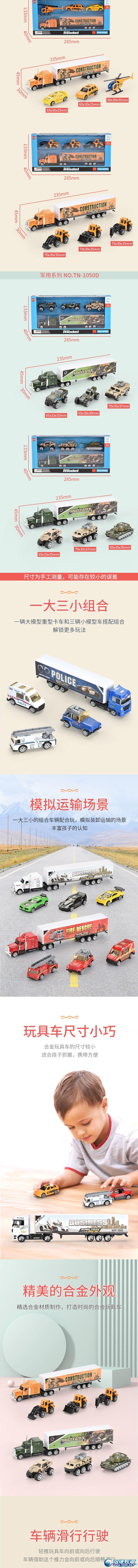 天纳玩具厂-(TN-1050)-合金车模型-中文详情页_02.jpg