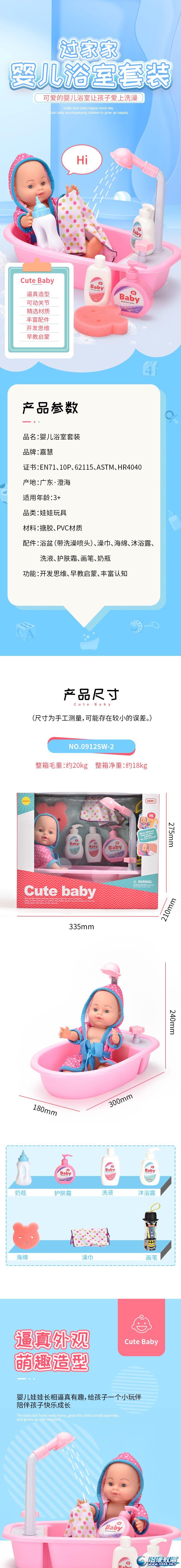 盛达玩具厂-(0912SW-2)-婴儿浴室套装-中文详情页_01.jpg