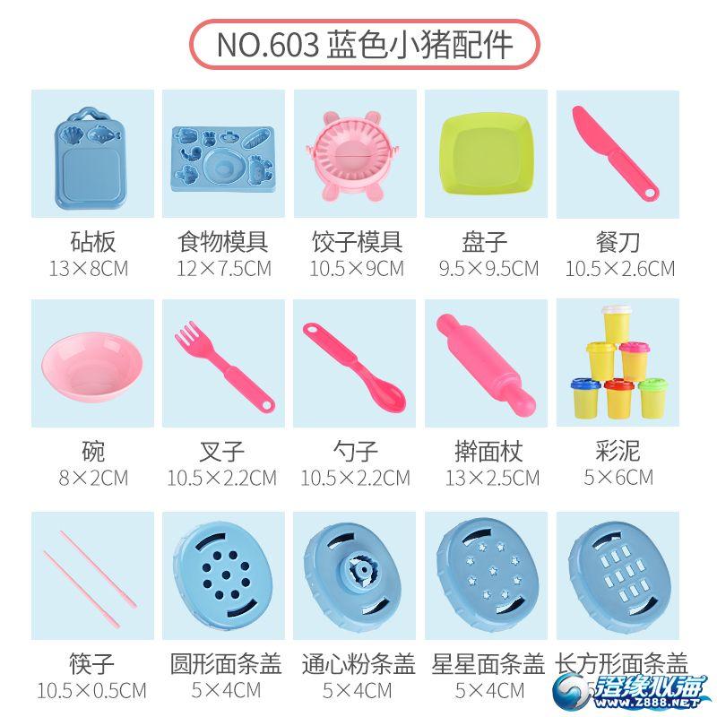 奥立玩具厂-(601、602、603)-过家家彩泥-中文主图 (8).jpg