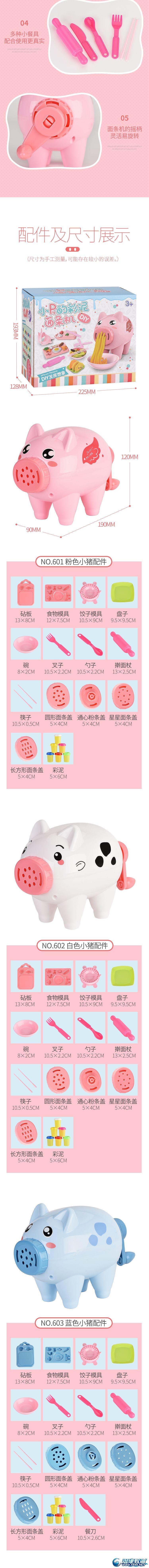 奥立玩具厂-(601、602、603)-过家家彩泥-中文详情页_03.jpg
