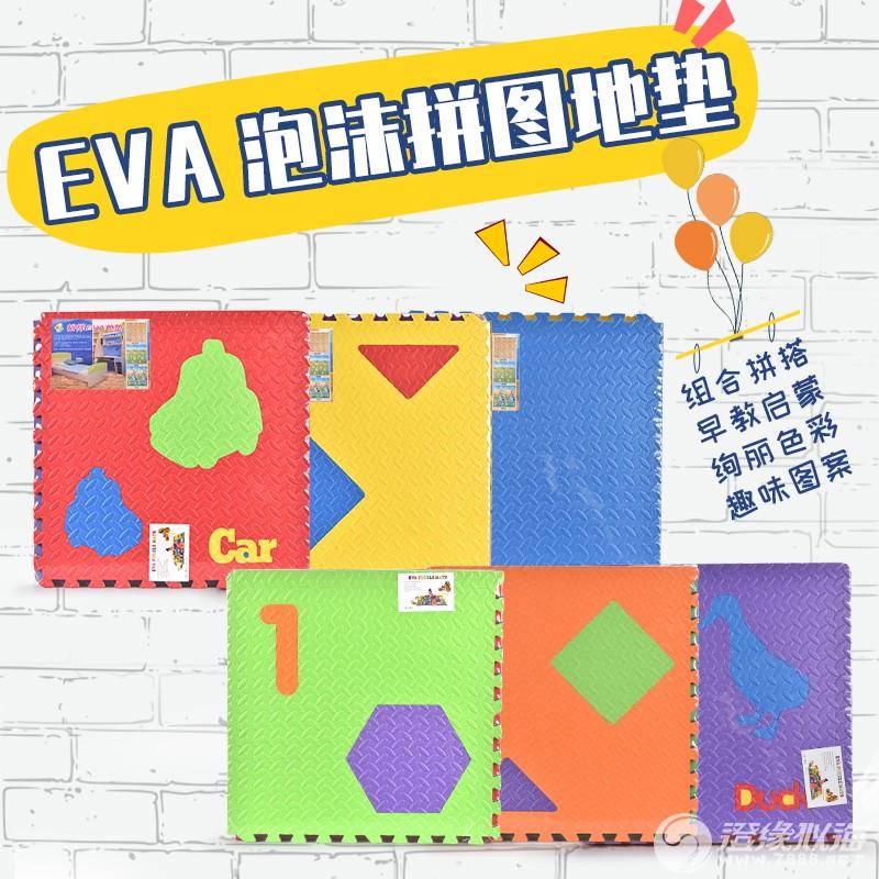 裕祥玩具厂-(CB-301)-泡沫拼图EVA地垫-中文版主图1.jpg
