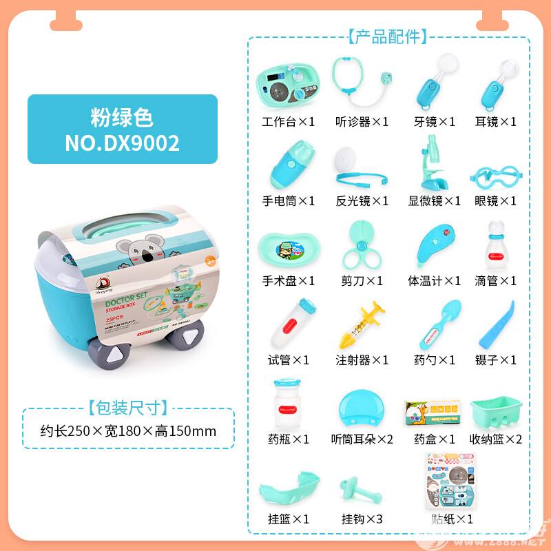 东兴玩具厂-(DX9002)-医用品收纳车-中文版主图6.jpg