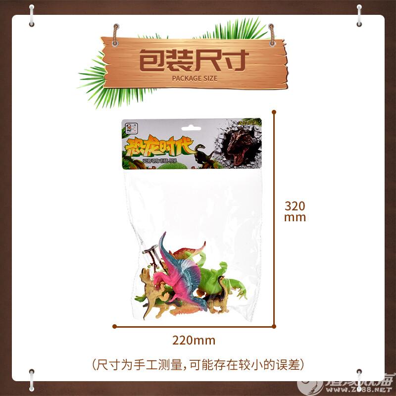 智创乐玩具厂-(807)-恐龙世界-中文版主图 8.jpg