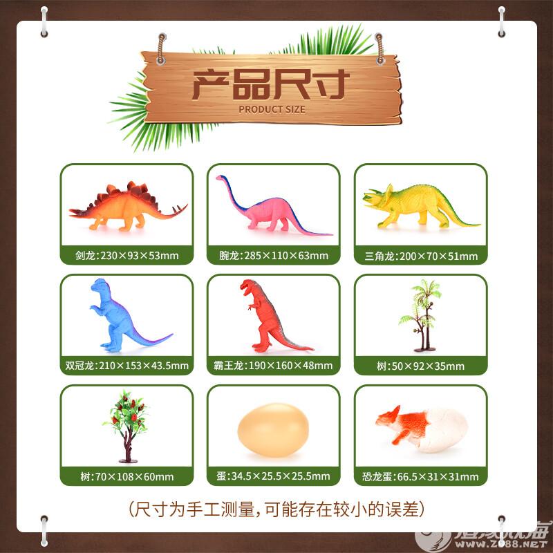 智创乐玩具厂-(809)-恐龙世界-中文版主图 7.jpg