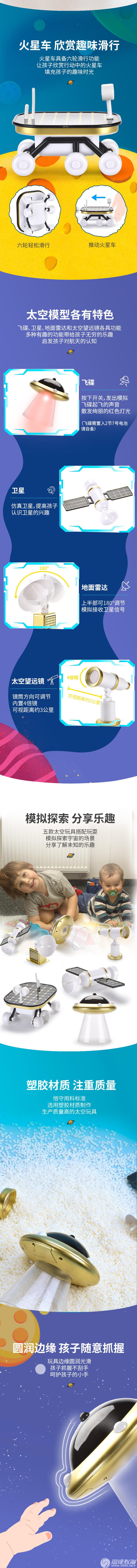宝威-(2201)-火星车-中文版详情图_02.jpg