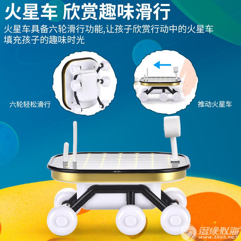 宝威-(2201)-火星车-中文版主图 3.jpg