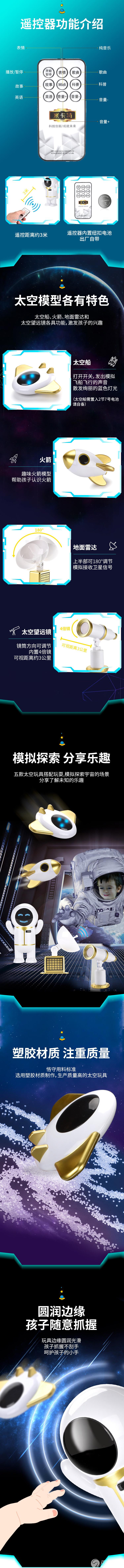 宝威-(2202)-太空人系列-中文版详情_02.jpg