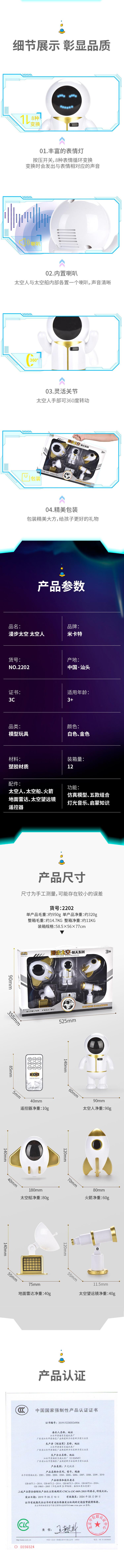 宝威-(2202)-太空人系列-中文版详情_03.jpg
