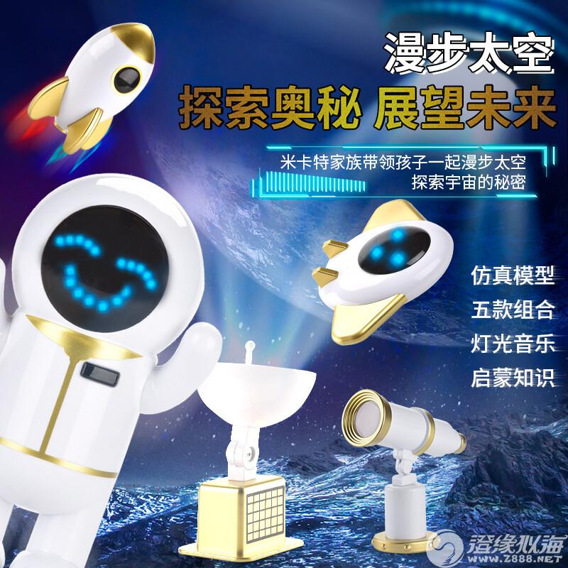 宝威【2020年新品】漫步太空 太空人-2202