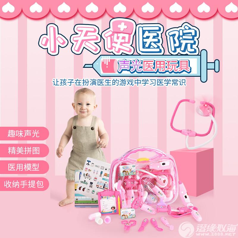 博思达【2020年新品】声光医用玩具-BS8112B