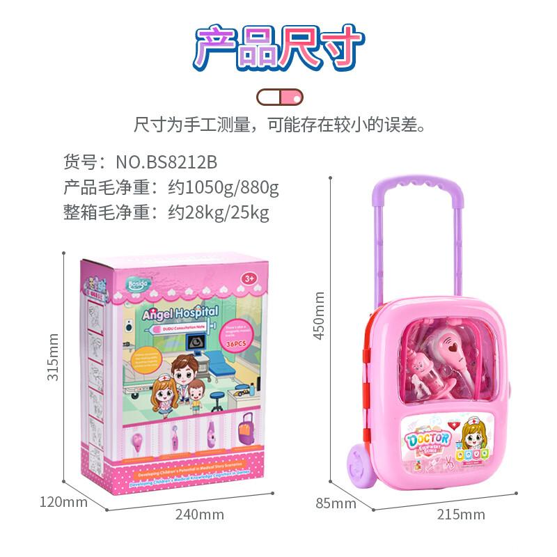博思达玩具厂-(BS9102)-声光医生玩具中文版主图-7.jpg