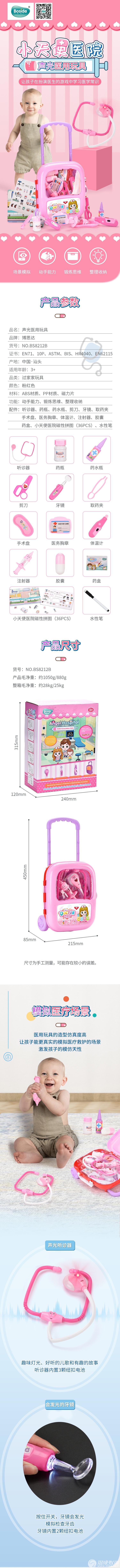 博思达玩具厂-(BS8212B)-声光医生玩具-中文版详情页1.jpg