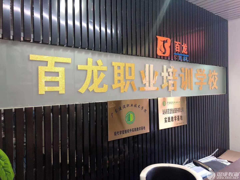 还在愁澄海学习日语哪个培训中心有吗?百龙学校有哦,进~~