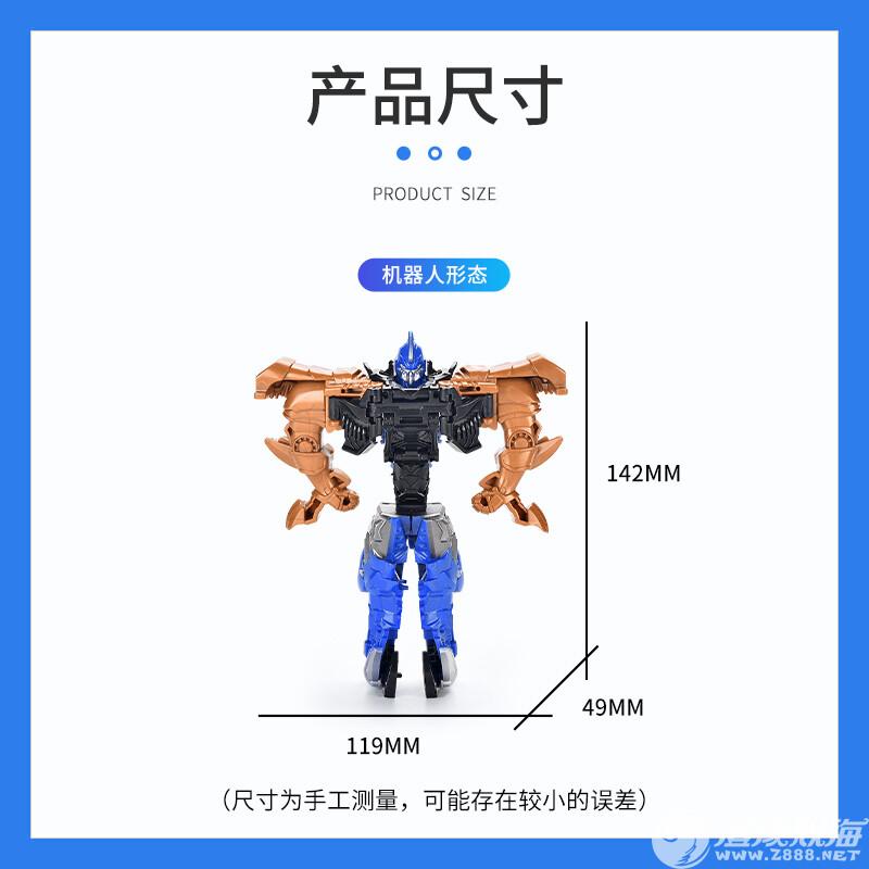 通达玩具厂-(21151A)-变形恐龙-中文版主图 (5).jpg