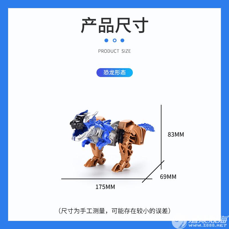 通达玩具厂-(21151A)-变形恐龙-中文版主图 (6).jpg