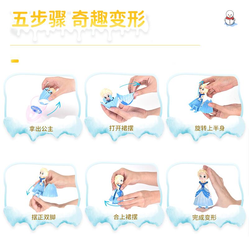 锦顺玩具厂-(6012C)-冰雪奇缘变形蛋-中文版主图 (4).jpg