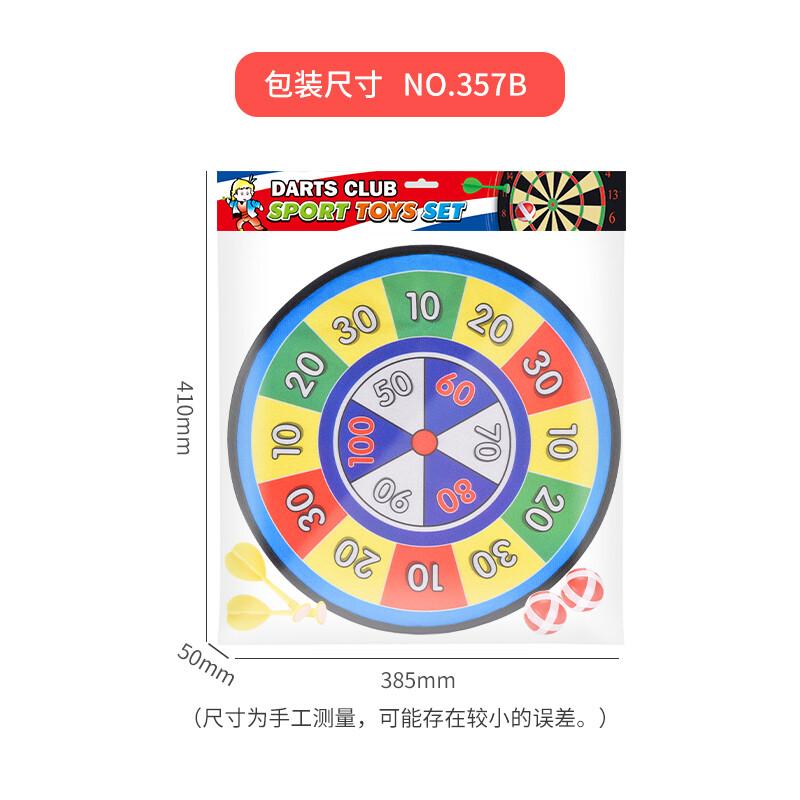 灿宜玩具厂-(325A,357B)-魔术贴飞镖靶-中文版主图8.jpg