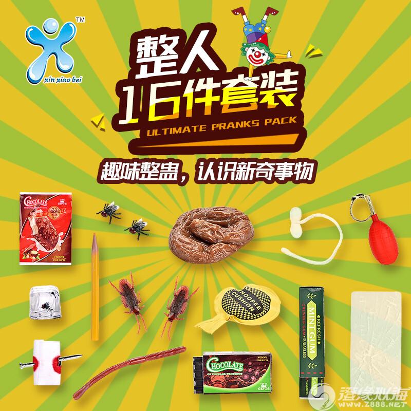 新小贝-(XXB-723)-整人玩具16件套装-中文版主图 (1).jpg