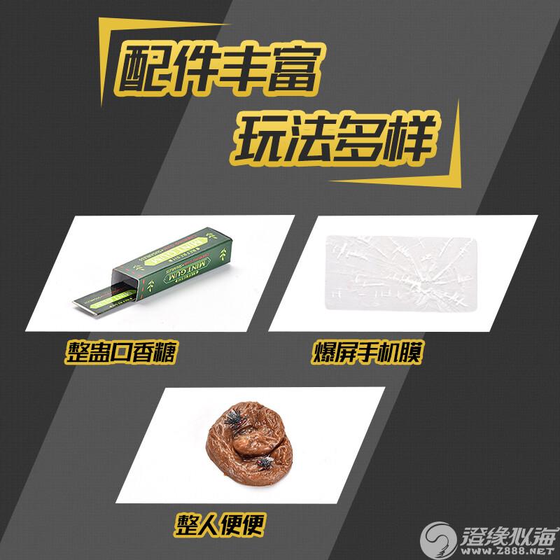 新小贝-(XXB-723)-整人玩具16件套装-中文版主图 (3).jpg