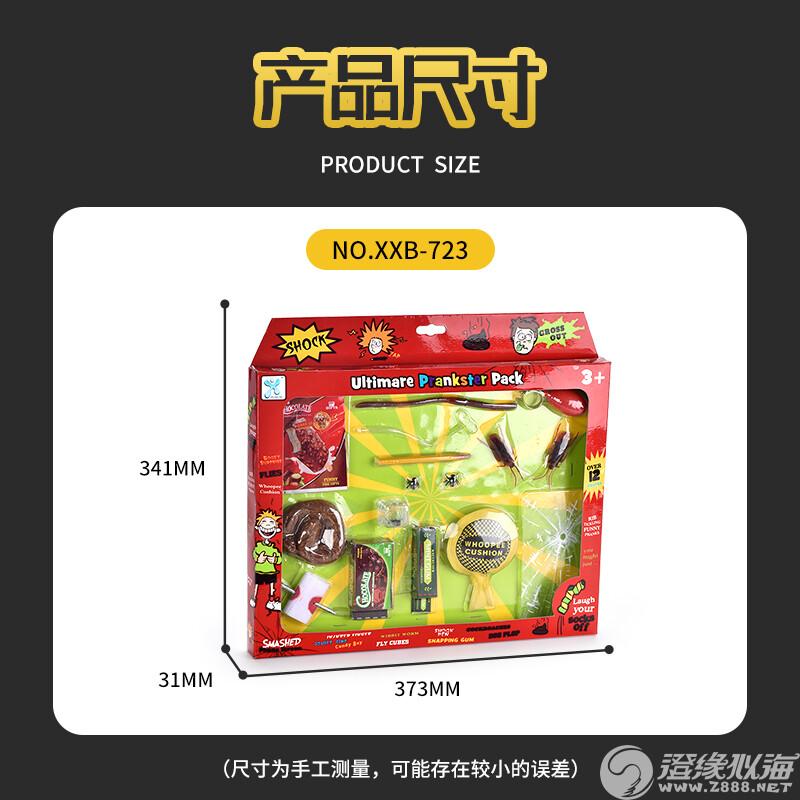 新小贝-(XXB-723)-整人玩具16件套装-中文版主图 (5).jpg