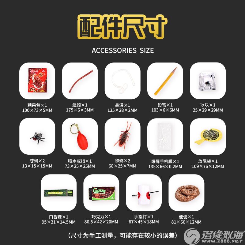 新小贝-(XXB-723)-整人玩具16件套装-中文版主图 (6).jpg