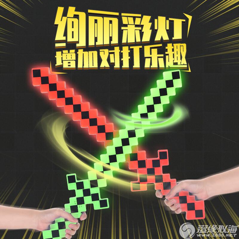 泽飞电子玩具厂-(ZF005)-马赛克剑-中文版主图 (2).jpg